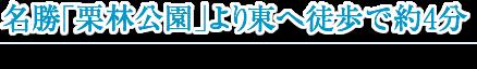 名勝「栗林公園」より東へ徒歩で約4分 - JR栗林駅(高徳線)や琴電栗林公園駅も徒歩圏内です。