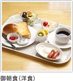 御朝食(洋食)