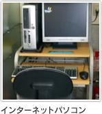 インターネットパソコン